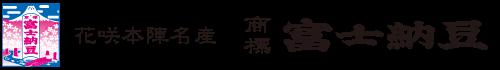 富士納豆製造所