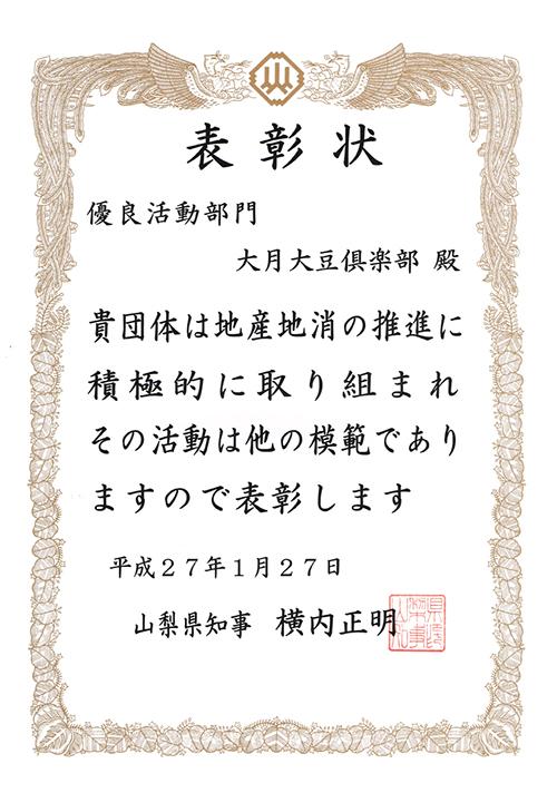 大月納豆表彰状