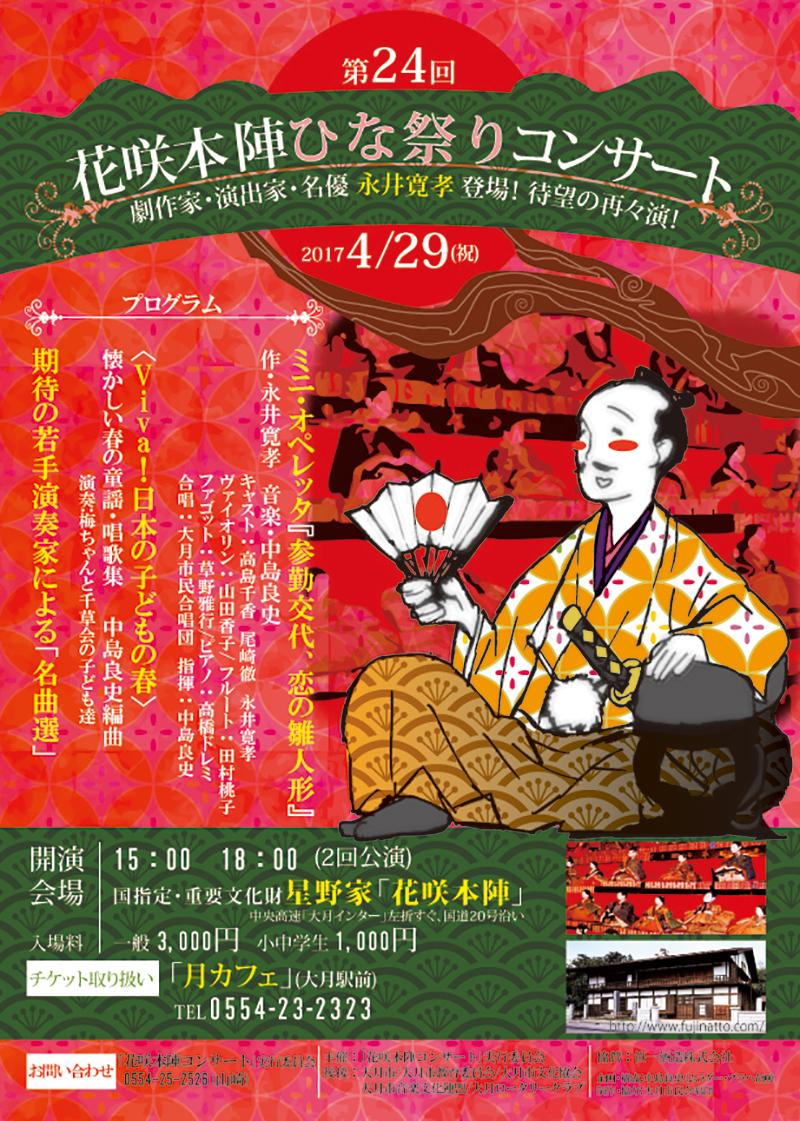 第24回花咲本陣コンサート-チラシ-表