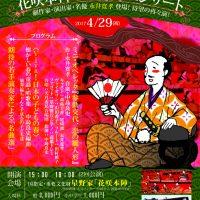 第24回花咲本陣コンサート チラシ 表